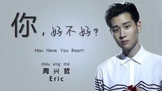 (បទចិនភ្លេងសុទ្ធ)你好不好-周兴哲-伴奏How have you been? Eric(Karaoke)តើអ្នកសុខសប្បាយទេ?