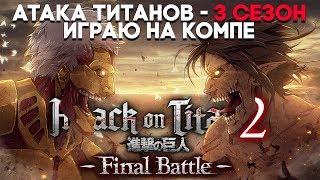 Атака Титанов 3 Сезон - Игра на ПК ► Attack On Titan 2 Final Battle Прохождение #1 (AOT 2)