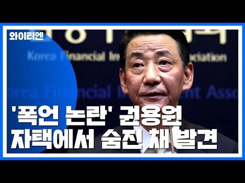 권용원 금융투자협회장, 자택에서 숨진 채 발견 / YTN