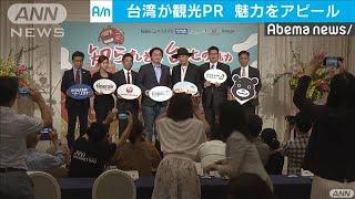 """東京で台北市の魅力アピール """"もっと来て""""観光PR(19/09/29)"""