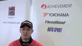 2011アチーブメント全日本フォーミュラ3選手権 Rd.6 優勝インタビュー #50 関口 雄飛 B-MAX F308 2011 7/16.