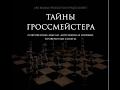 """Тайны гроссмейстера"" Евгений Ковтуненко"