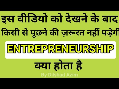 What is Entrepreneurship in Hindi/Urdu | How to Become Entrepreneur (2018)
