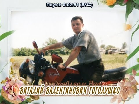 С 40-летием Вас, Виталий Валентинович Гоголушко!