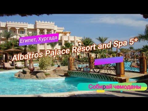 Отзыв об отеле Albatros Palace Resort and Spa 5* (Египет, Хургада)
