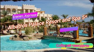 Отзыв об отеле Albatros Palace Resort and Spa 5 Египет Хургада