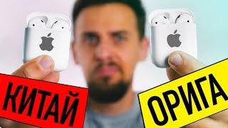 ОРИГИНАЛЬНЫЕ Apple AirPods НА AliExpress - ЭТО РЕАЛЬНО?