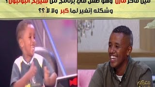 معكم مني الشاذلي | لقاء مع مازن الكاشف بطل حلقة برنامج من سيربح البنبون مع الفنان أحمد حلمي