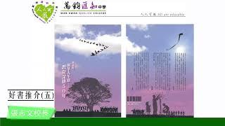 Publication Date: 2020-11-13 | Video Title: 好書推介系列(5) -張志文校長