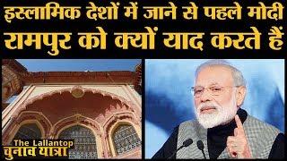 Rampur की Raza library की दिलचस्प कहानी, जिसके मुरीद Modi भी