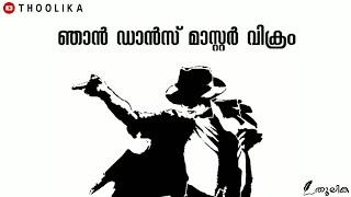 Salim Kumar Dialogue Comedy Whatsapp Status | Malayalam Status | Thoolika