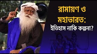 Download Video রামায়ণ ও মহাভারত কি কাল্পনিক ? Are Ramayana and Mahabharata Myths?  #SadhguruBangla MP3 3GP MP4