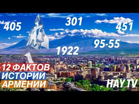 Должен знать каждый армянин! 12 фактов истории Армении