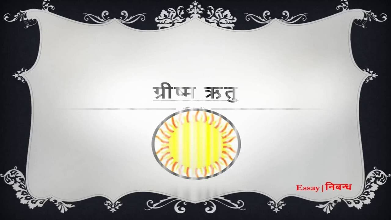 hindi essay on summer season 2327 2381 2352 2368 2359 2381 2350 2315 2340 2369 2346 2352  hindi essay on summer season 2327238123522368235923812350 231523402369 23462352 23442367234823062343