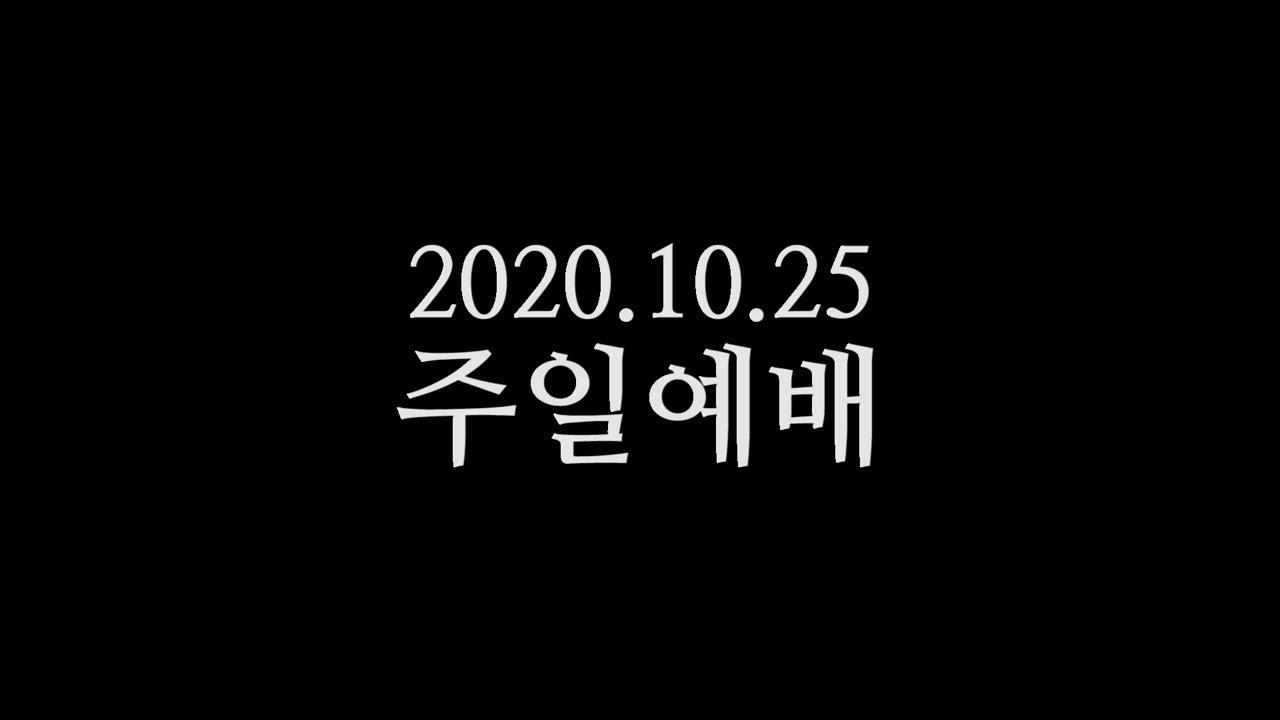 20201025 주일예배 박영선목사