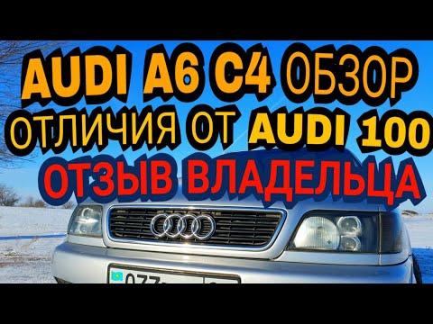 Audi A6 C4 Обзор / Отличия от Audi 100 / Отзыв владельца / Авто в котором нет слабых мест