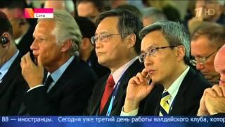 Владимир Путин о Третьей мировой войне на Валдае в Сочи