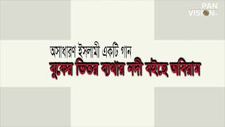 Gambar cover Song- Dhoirjo Dharon Korar Sokti- Shilpi-Rabiul Islam Faysal Koatha o Sur-Kobi Motiur Rahman Mollik