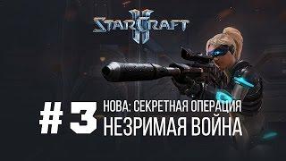 Starcraft 2 Нова: Незримая Война - Часть 3 - Секретная Операция / Starcraft 2 Nova Covert Ops