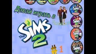 Давай играть в Sims 2 семья Испаньола #1