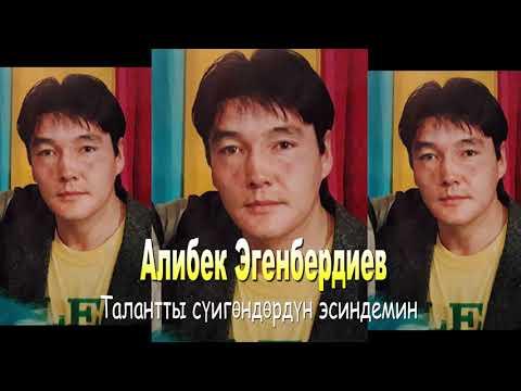 Алибек Эгембердиев Талантты сүигөндөрдүн эсиндемин