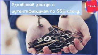 Удалённый доступ с аутентификацией по SSH ключу.