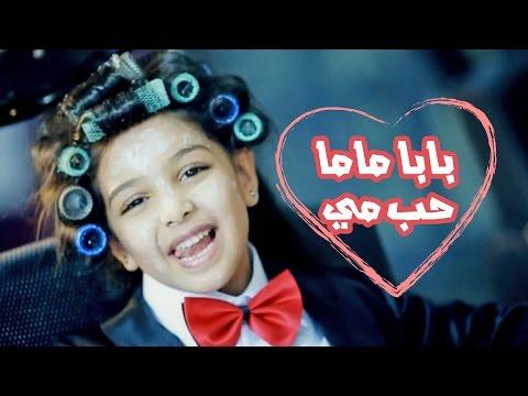 بابا ماما حب مي - رنده صلاح بدون ايقاع | قناة كراميش Karameesh Tv thumbnail
