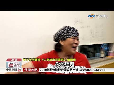 直擊韓國瑜用餐 左營知名餃子店大嗑水餃│中視新聞 20181212