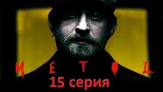 """Сериал """"Метод"""" 15 серия анонс"""