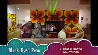 Грязные танцы - Black Eyed Peas ft. T-Killah и Настя Кочеткова