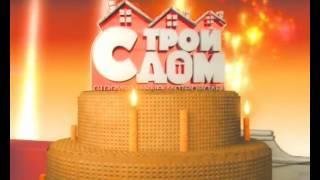 01037 магазин СтройДом  День рождения 15 сек.(, 2012-07-29T09:22:33.000Z)
