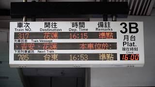2018.10.10 新左營站3B月台列車資訊顯示器(自強317次)