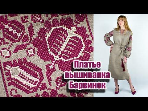 Вышиванки украинские. Продажа, поиск, поставщики и магазины, цены в украине.