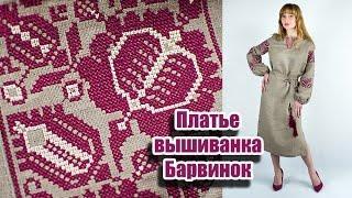 Купить платье вышиванку Барвинок красный(, 2017-03-28T10:37:53.000Z)