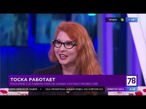 """Самые скучные профессии в """"Полезном утре"""""""