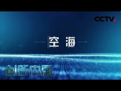 《创新中国》 第五集 空海