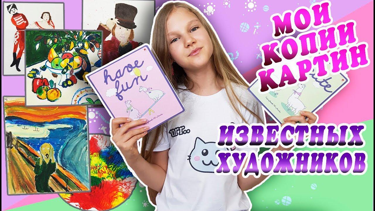 МОИ КОПИИ КАРТИН ИЗВЕСТНЫХ ХУДОЖНИКОВ ! САМЫЙ СЛОЖНЫЙ ПРЕДМЕТ В ХУДОЖКЕ / видео Kotya Sofia