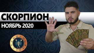 СКОРПИОН РАСКЛАД ТАРО НА НОЯБРЬ 2020. Предсказания от Дмитрия Раю