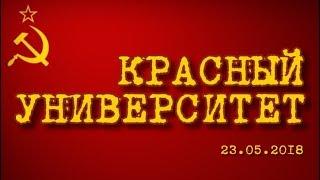 Красный университет 23.05.2018 (1 часть)