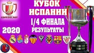 Футбол Кубок Испании 2019 20 ЧЕТВЕРТЬФИНАЛ Неожиданный поворот Кубка Короля