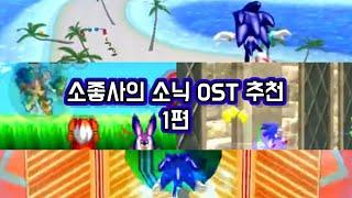 소좋사의 소닉 OST …