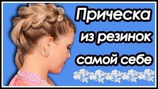 Прическа с Резинками Самой Себе 😻/Прическа Из Резинок/Прическа на 8 марта