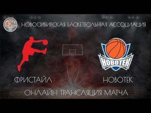 19.01.2019. НБА  Фристайл - Новотек.