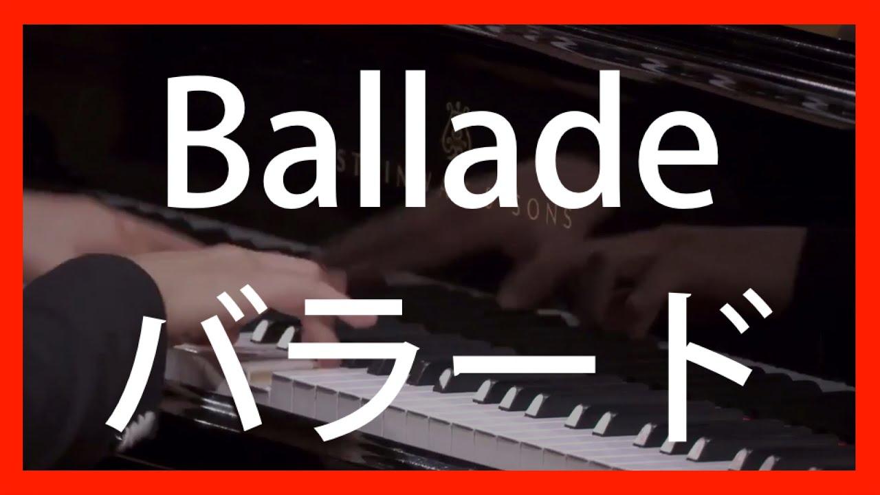 ブルグミュラー バラード