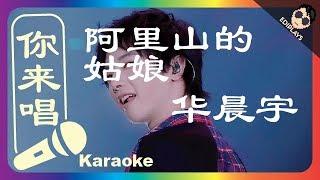 (你来唱) 阿里山的姑娘 华晨宇 伴奏/伴唱 Karaoke 4K video