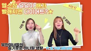 북한미녀들의 하나원생활 에피소드/ 하나원동기/고향동기혜…