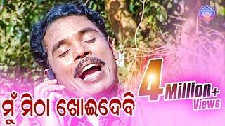 ମୁଁ ମିଠା ଖୋଈ ଦେବି .. Mun Mitha Khoi Debi.. NEW FILM COMEDY || Sarthak Music | Sidharth TV