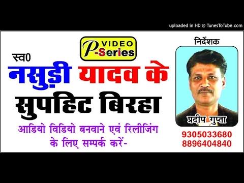 Nasudi yadav 10 bhism virta