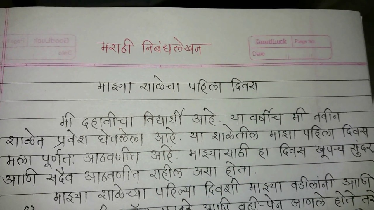 ek ghayal sainik ki atmakatha essay in hindi language