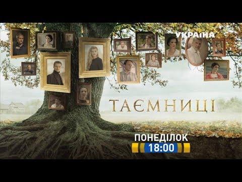 Канал Украина: Дивіться у 35 серії серіалу